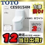 TOTO CES9154M #NW1 ウォシュレット一体型便器ZR1 手洗い無しタイプ リフォーム用 床排水305〜540mm ホワイト