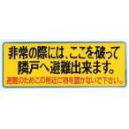 神栄ホームクリエイト (旧:新協和) バルコニー 避難ステッカー SK-10(A) W400×H150mm