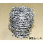 有刺鉄線・鬼針 (バーブドワイヤー) スチール製 亜鉛メッキ仕上げ #14 線径:1.9ミリ 長さ:100メートル×1巻