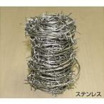 有刺鉄線・鬼針 (バーブドワイヤー) ステンレス製(SUS304) #16 線径:1.6ミリ 長さ:10メートル×1巻