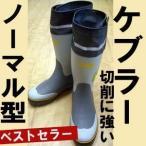 冬用防寒長靴 メンズ レディースケブラーマイティーブーツノーマル DAIDOMYGHTY HG 大同