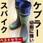 送料無料!大同 防寒長靴 ケブラーマイティーブーツスパイク DAIDOMYGHTY NS メンズ レディース 女性対応