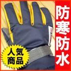 おたふく 防寒防水手袋  HOT ACE PRO / HA-323 裏フリースの二重手袋 グレー×黄