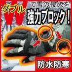 おたふく 防寒防水手袋  HOT ACE PRO / HA-326 裏フリースの二重手袋 ダブル