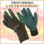ミエローブ/防寒手袋/ソフトデジタルスベラン