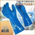 ミエローブ/耐油/防寒手袋/ハイブリット防寒