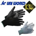 ユニワールド/背抜き手袋/ウレタンパーム 13Gウレタン背抜き手袋 (1510 1530)