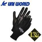 ユニワールド/背抜き手袋/フィットスナイパー ウレタン背抜き手袋 1520