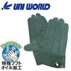 ユニワールド/皮製手袋/オイル牛床革手 背縫い ハトメ付 F寸 AG457HT