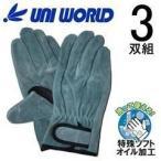 ユニワールド/皮製手袋/スカイライン オイル牛床革手 マジック 3双組 SL55-3P