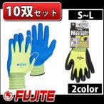10双セット 富士手袋工業 手袋 ブレリス ネオソフト 9500