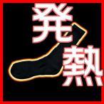 防寒インナー| inner010 おたふく BTサーモフットパイル 靴下 先丸2P | ヒートテック インナー 防寒 発熱 メンズ 黒 ブラック コンプレッション 秋冬物 ヒート