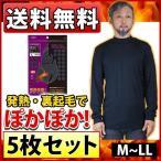 おたふく インナー 送料無料 5枚セット BTサーモハイネックシャツ JW-149 ヒートテック