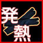 防寒インナー| inner09 おたふく BTサーモソックス 靴下 オールパイル タビ 2P | ヒートテック インナー 防寒 発熱 メンズ 黒 ブラック コンプレッション 秋冬物