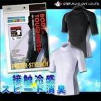 おたふく/夏対策商品/冷感/ 冷感・消臭 パワーストレッチ半袖ハイネックシャツ JW-624