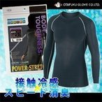 夏対策商品 冷感 BT冷感 パワーストレッチ長袖クルーネックシャツ おたふくJW-623