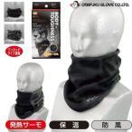 防寒インナー| inner52 おたふく 発熱 防風 ネックウォーマー | ヒートテック インナー 防寒 メンズ 黒 ブラック コンプレッション コンプレッションウェア