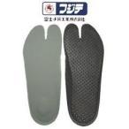 インソール 安全鉄足 (指付タビ用) No.6471 富士手袋工業