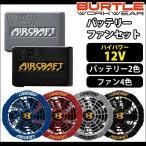 バートル エアークラフト ファン+バッテリーセット