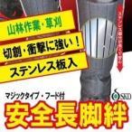 地下足袋 フード付安全長脚絆(マジックタイプ) K-61 荘快堂