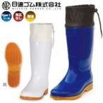 長靴 レディース レインブーツ かわいい 防水 日進ゴム フード付き長靴 ハイパーV HyperV #4200