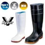 長靴 安全長靴 レディース レインブーツ かわいい 防水 日進ゴム Hyper V 衛生長靴 #4500 女性サイズ対応