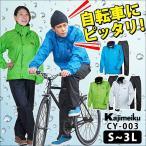 即納 レインコート レインウェア カジメイク サイクルレインスーツ CY-003(レインスーツ メンズ 上下 防水 自転車用レインコート 登山 通学用 雨具)