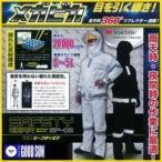 弘進ゴム/合羽/メガピカ セーフティギア 警備安全用  収納袋つき SF-02