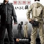 MAKKU(マック)/レインスーツレインウェア/いぶし銀 AS-4000