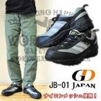 GDJAPAN(ジーデージャパン) 安全靴 JB-01