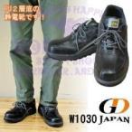 GDJAPAN(ジーデージャパン) 安全靴 W1030 メンズ レディース 女性対応