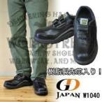 GDJAPAN(ジーデージャパン) 安全靴 W1040 メンズ レディース 女性対応