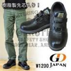 GDJAPAN(ジーデージャパン) 安全靴 W1200 メンズ レディース 女性対応
