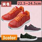 寅壱/安全靴/セーフティーレディーススニーカー 0124-964