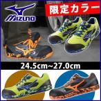 あすつく|MIZUNO|ミズノ|C1GA1600|安全靴|ミズノプロテクティブスニーカー ALMIGHTY 限定生産カラー