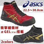 【在庫限り!】安全靴 アシックス ハイカット ウィンジョブCP104 FCP104
