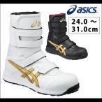 安全靴 ウィンジョブCP401 FCP401 asics アシックス