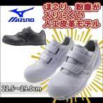 安全靴 ミズノ C1GA1711 プロテクティブスニーカー ALMIGHTY CS マジックテープ レディース メンズ 軽量