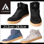 おたふく|安全靴|FUBAR(フーバー)ハイカットワークシューズ FB-821 FB-822 FB-823