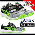 asics アシックス 安全靴 ウィンジョブ CP205 REGULAR 1271A001 2020年限定モデル かっこいい マジックテープ おしゃれ