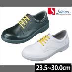 シモン 安全靴 7511静電靴 メンズ レディース 女性対応