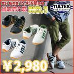 安全靴スニーカー 安全靴 tultex(タルテックス)AZ-51603(セーフティーシューズ セーフティシューズ 安全スニーカー 軽量 jis規格 おしゃれ 作業靴 合成皮革)