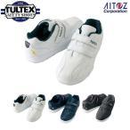 安全靴 スニーカー tultex(タルテックス) AZ-51626 |レディース 対応 スニーカー マジックテープ 安全靴スニーカー 軽量 女性 ワークストリート 災害 防災 靴)