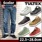 安全靴スニーカー 安全靴 tultex タルテックス 51633 | 女性用 レディース メンズ おしゃれ 安全スニーカー セーフティーシューズ 作業靴 ハイカット 軽量 黒 白
