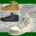 安全靴 スニーカー AITOZ(アイトス) AZITO(アジト) アルミインソール 裏ボア ミドルカットセーフティシューズ AZ-51702 |安全靴スニーカー 軽量 防寒)