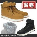寅壱/安全靴/ワークブーツ 0279-961