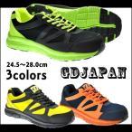 GDJAPAN(ジーデージャパン)  安全靴 安全スニーカー セーフティシューズ GD-811 GD-812 GD-813| 災害 防災 靴 作業靴 セーフティーシューズ 安全 工事 )