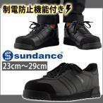 sundance(サンダンス) SD0021U DAYTONA 制電スニーカー 安全靴 | 災害 防災 靴 作業靴 セーフティーシューズ 安全 工事 セーフティシューズ
