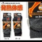 防寒インナー  soxws005 おたふく BTサーモ パイルソックス 靴下 ボーダー柄 先丸(2P) ヒートテック インナー 防寒 発熱 メンズ 黒 ブラック コンプレッション