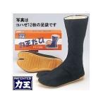 力王 地下足袋 ファイター(12枚コハゼ) F12 メンズ レディース 女性対応